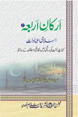 Arkan-e-Arba- ارکان اربعہ
