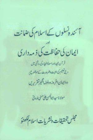 Aaindah Naslon Ke Islam Ki Zamanat Aur Iman Ki Hifazat Ki Zimmedari- آیندہ نسلوں کے اسلام کی ضمانت اورایمان کی حفاظت کی ذمہ داری