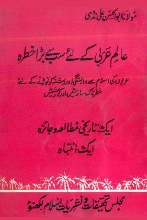 Aalam-e-Arabi Ke Liye Sabse Bada Khatra- عالم عربی کے لئے سب سے بڑا خطرہ
