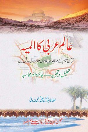 Aalam-e-Arabi ka Almiya- عالم عربی کا المیہ