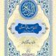 Aasan Mani Quran- آسان معانى قرآن