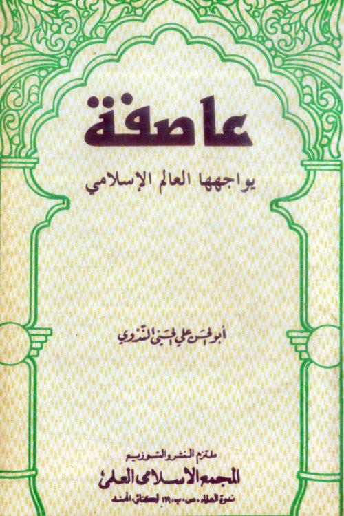 Aasifah- عاصفۃ یواجھھا العالم الاسلامی والعربی