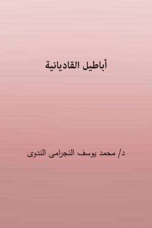 Abatilul-Qadiyaniya - أباطيل القاديانية