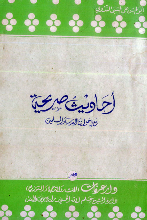 Ahadees-E-Sariha - احادیث صریحۃ مع اخواننا العرب
