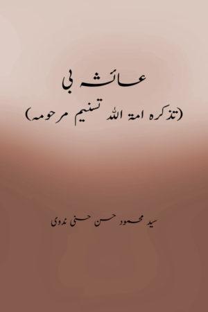 Aisha Bi- عائشہ بى - تذكرہ امۃ الله تسنيم مرحومہ