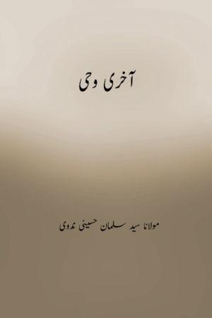 Akhri Wahi- آخرى وحى