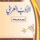 Al Adabul Arabi - الأدب العربي بين عرض ونقد