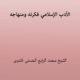 Al Adabul Islami Fikrtahu wa Minhajahu - الأدب الإسلامي فكرته ومنهاجه