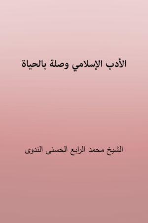 Al Adabul Islami wa sallahu bil hayat - الأدب الإسلامي وصلة بالحياة