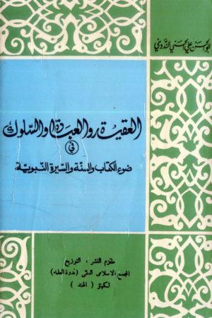 Al Aqeedah Wal Ibadah Was Suluk - العقیدۃ والعبادۃ والسلوک
