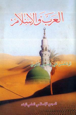 Al-Arab-Wal-Islam- العرب والاسلام