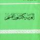 Al Arab Yakshifuna Anfusihim- الاسلام والغرب
