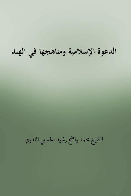 Al Dawat Al Islamiyah wa Minahjaha Fil Hind - الدعوة الإسلامية ومناهجها في الهند