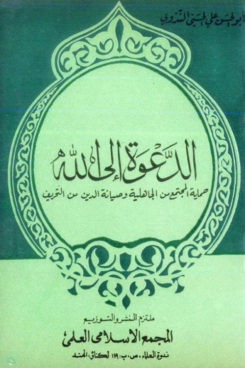 Al Dawat Ilal Lah- الدعوۃ الاسلامیۃ فی العصر الحاضر