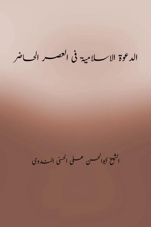 Al Dawatul Islamiah Fil Asaril Hazir-الدعوۃ الاسلامیۃ فی العصر الحاضر