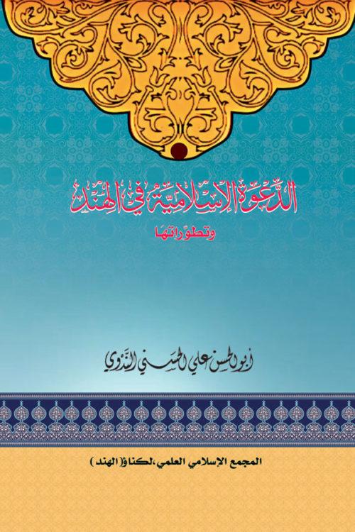 Al Dawatul Islamiah Fil Hind Wa Tatawaratha - الدعوۃ الاسلامیۃ فی الھند وتطوراتھا