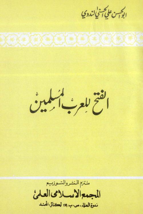 Al Fathu Lil Arab Al Muslimeen-الفتح للعرب المسلمین