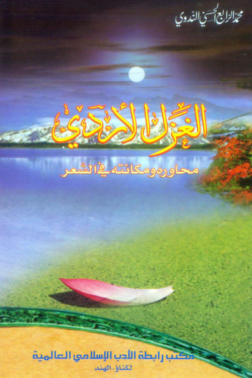 Al Ghazalul Urdui - الغزل الأردي