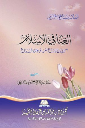 Al Ghina Fil Islam - الھند فی العھد الاسلامی