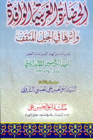 Al Hazaratul Gharbiya Al Wafidah - الحضارۃ الغربیۃ الوافدہ