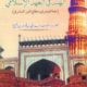 Al Hind Fil Ahad Al Islami - الھند فی العھد الاسلامی