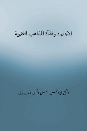 Al Ijtehad Wa Nishatu Al Mazahib Al Fiqhiyah- الاجتھاد ونشأۃ المذاھب الفقھیۃ