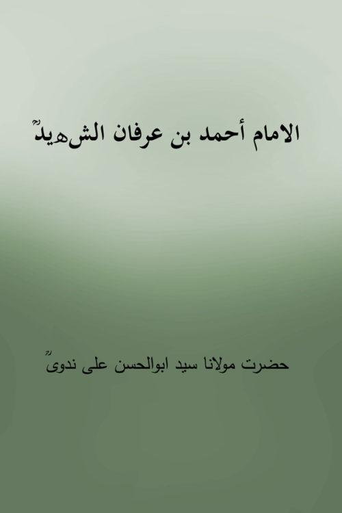 Al Imam Ahmad Bin Irfan Al Shaheed - الامام أحمد بن عرفان الشھیدؒ