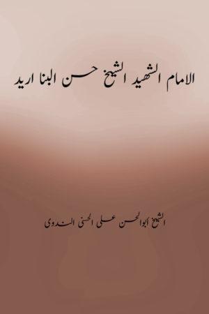 Al Imam Al Shaheed Al Shaikh Hasanul Banna Ureed - الامام الشھید الشیخ حسن البنا ارید