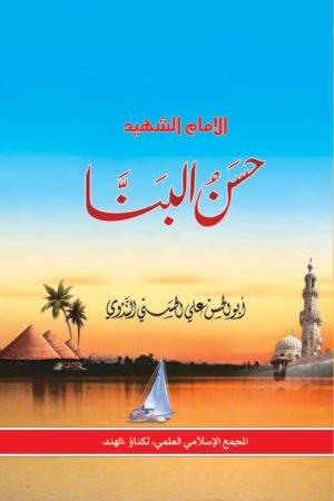 Al Imam Al Shaheed Hasanul Banna- الامام الشھید حسن البنا