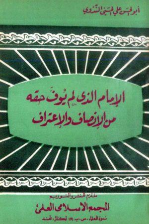 Al Imamul Lazi Yufa Haq'quhu Min Al Insafi- الامام الذی لم یوف حقہ من الانصاف
