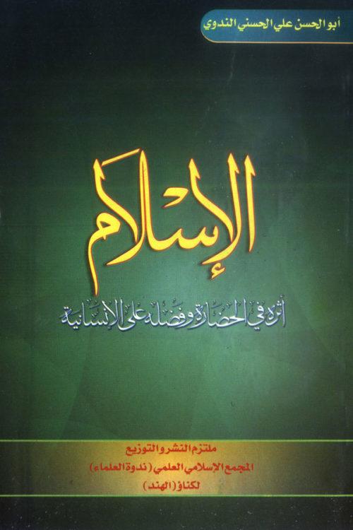 Al-Islam-Asarah-Fil-Hazarah-Fazlihi-Ala- الاسلام - أثرہ فی الحضارۃ فضلہ علی