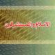 Al Islam wa Al Mustashriqoon- الاسلام والمستشرقون