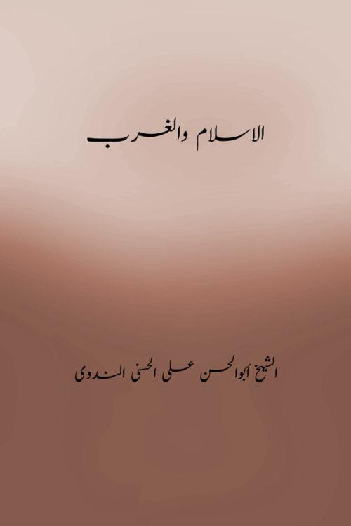 Al Islam wal gharb-الاسلام والغرب