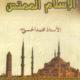 Al-Islamul-Mumtahan - الاسلام الممتحن