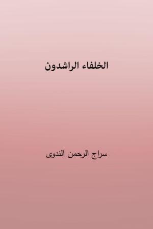 Al Khulfa Ar-Rashideen - الخلفاء الراشدون