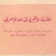 Al Maasatul Akheerah Fil Alamil Arabi - الماساۃ الأخیرۃ فی العالم