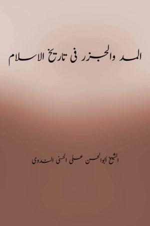 Al Mad Wal Jazar Fi Tareekh Ilal Islam- المد والجزر فی تاریخ الاسلام