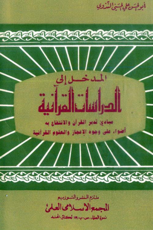 Al-Mudkhal-Ila-Ad-Drasatul-Qura'aniyah- المدخل الی الدراسات القرآنیۃ