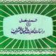 Al-Mudkhal-Ila-Darasatu-Hadeeth-An-Nabwi-Al-Shareef-المدخل الی دراسات الحدیث النبوی