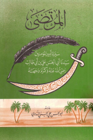 Al-Murtuza- المرتضیٰ