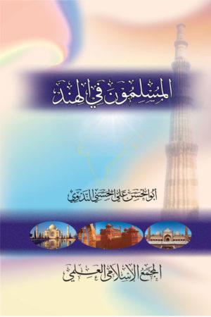 Al-Muslimoon-Fil-Hind- المسلمون فی الھند