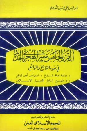 Al Quarnul Khamis Asharul Hijri Al Jadeed- القرن الخامس عشر الھجری الجدید