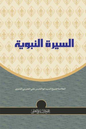 Al Seeratun Nabwiyah- السیرۃ النبویۃ