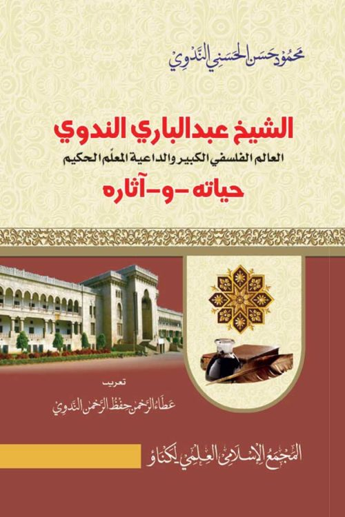 Al Shekh Abdul Bari Al Nadwi - الشيخ عبد البارى الندوى