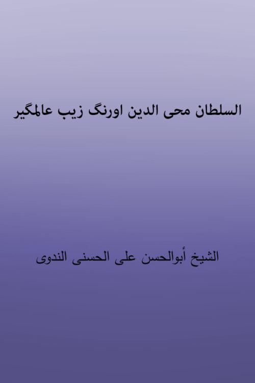 Al Sultan Muhiuddin Aurangzeb Alamgeer - السلطان محی الدین اورنگ زیب عالمگیر