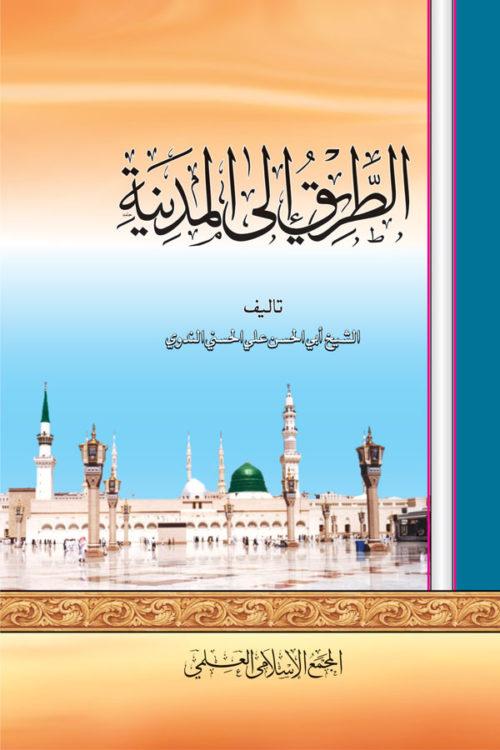 Al-Tareeq-Madina- الطریق الی المدینۃ