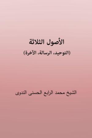 Al Usuool AL Salasa - (الأصول الثلاثة (التوحيد، الرسالة، الآخرة