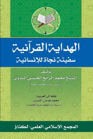 Al Hidayat Alquraniat Safinat Najat al Insaniah - الهداية القرآنية
