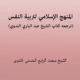 Al Manhaj al Islami Lit Tarbiyat - (المنهج الإسلامي لتربية النفس (ترجمه كتاب الشيخ عبد الباري الندوي