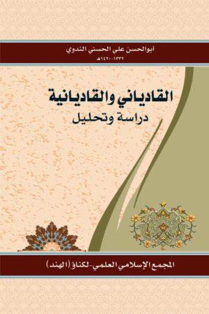 Al Qadiani wal Qadianiat Dirasat Watahlil - القاديانى والقاديانيۃ دراسۃ وتحليل